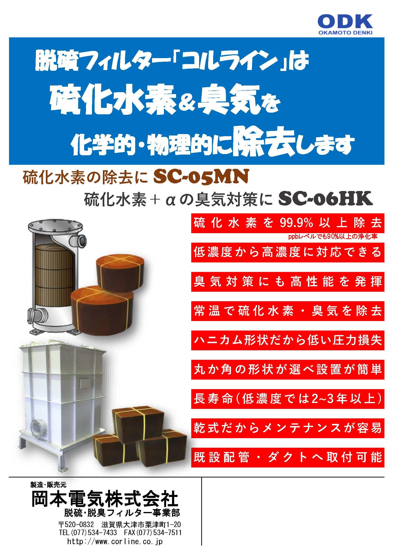 硫化水素除去・脱臭フィルターコルラインリーフレット